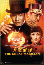 Poster for The Great Magician 