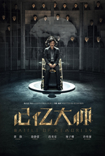 Poster for Battle of Memories (Ji yi da shi)